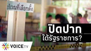 Wake Up Thailand - #เลือกตั้งซ่อมขอนแก่น อย่าปิดปากคนร้องเรียน
