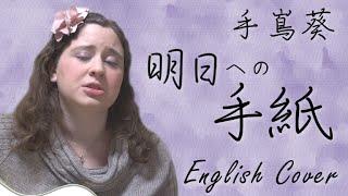 手嶌葵 / 明日への手紙 (English Cover)