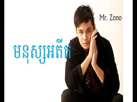 មនុស្សអតីត-Monus adit by Zono