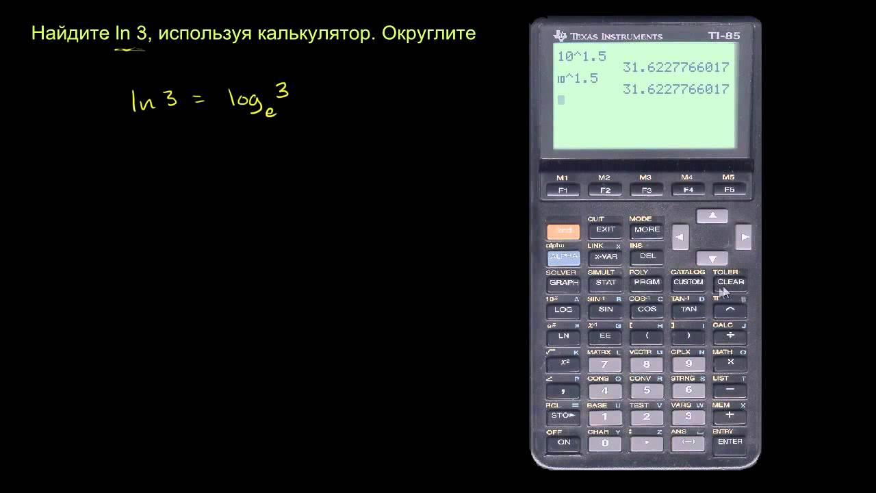 Вычисление натурального логарифма калькулятор