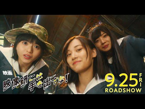 9.25(金)公開 映画『映像研には手を出すな!』本予告第二弾【公式】