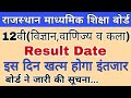 Rajasthan Board 12th Science,Commerce and Art Result Kab Aayega//Result Date Of 12th Science
