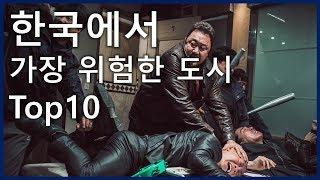 한국에서 가장 위험한 도시 Top10_[SES Production]
