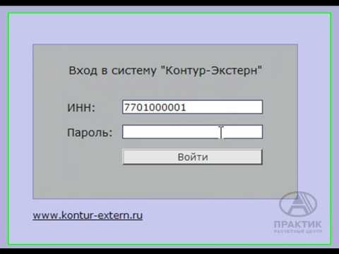 Как отправить письмо через систему Контур-Экстерн
