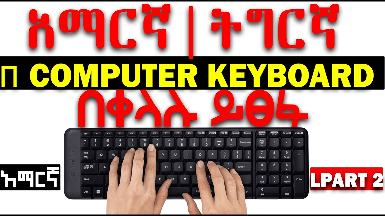 how to write amharic on PC 27 tutorial