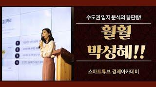 입지 분석 끝판왕 훨훨 박성혜의 놀라운 부동산 이야기!