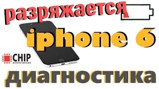 видео Быстро разряжается iPhone? Как решить проблему с разрядкой батареи в iOS 10