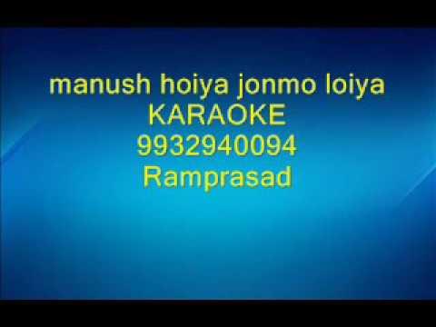 manush hoiya jonmo loiya Karaoke by Ramprasad 9932940094