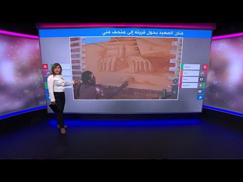 فنان مصري يحول قريته إلى لوحة فنية  - 18:58-2020 / 8 / 4
