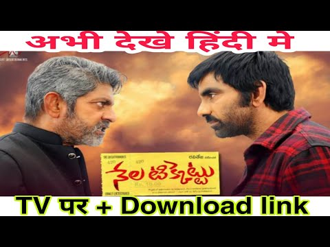 Damdaar Nela Ticket Ravi Teja New South Hindi Movie|| TV Par