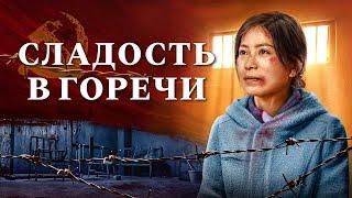 Христианский фильм | Свидетельства христиан  «Сладость в горечи» Официальный трейлер