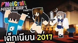 Minecraft Murder Mystery - โดนัทเด็กเนียน 2017 | พี่เมย์ DevilMeiji