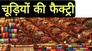 BANGLES FACTORY | BANGLES WHOLESALE MARKET IN DELHI