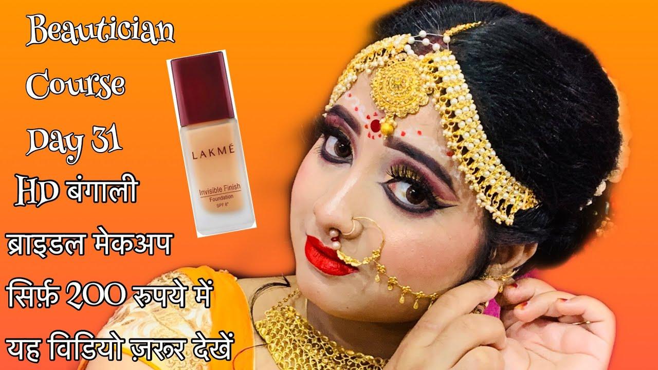 Lakme foundation से कम से कम बजट में कैसे करे Bridal makeup|beautician course day 31|shrutimakeover