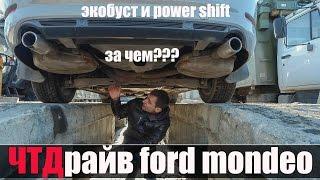 Проблемы Форд Мондео 2.0 199 л/с авто Александра Царицынского(, 2016-05-02T09:00:00.000Z)