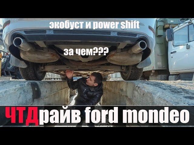 Проблемы Форд Мондео 2.0 199 л/с авто Александра Царицынского