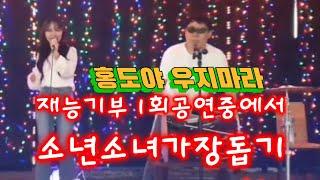 소년소녀돕기 재능기부 공연 4회트로트소녀 김은빈양과 장…