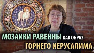 Равеннские мозаики. Цикл «Церковь и искусство»
