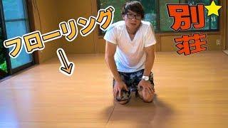 別荘にフローリング敷いただぞ!!ピカピカ 【DIY】 PDS thumbnail