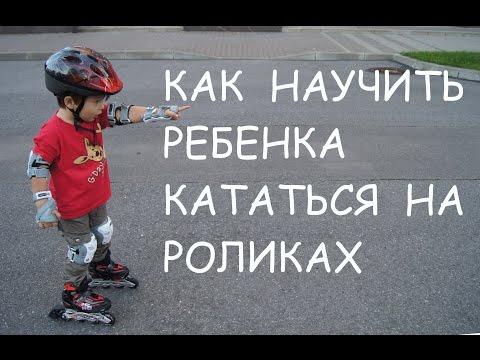 Ребенок на роликах | Как научить ребенка кататься на роликах