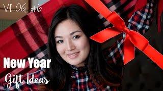 Vlog #6: NY Gift Ideas! Идеи для новогодних подарков ♥