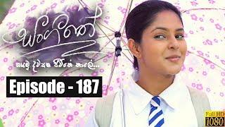 Sangeethe | Episode 187 29th October 2019 Thumbnail