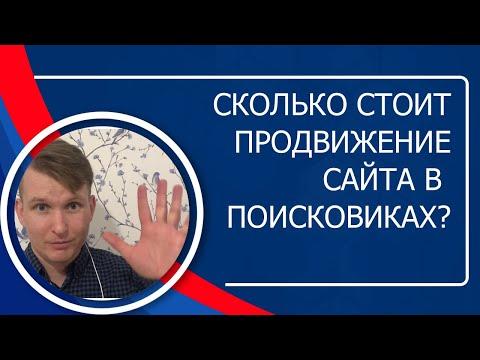 Сколько стоит продвижение сайта в Яндексе и Гугле - цены на SEO в рублях в месяц?