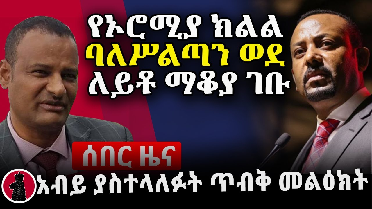 The official went into isolation ward | PM Abiy's message