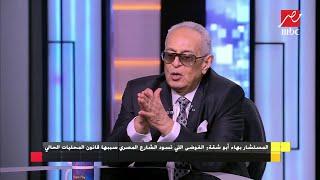 المستشار بهاء أبو شقة: الاستقرار الذي تعيشه مصر حالياً لا ينكره إلا جاحد