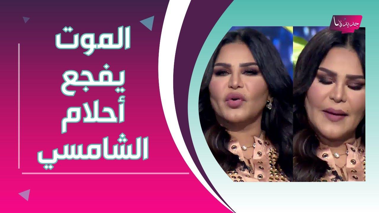 الموت يفجع احلام الشامسي : كلماتها المؤثرة تبكي القلب .. وهذا ما فعلته في الفيديو !!