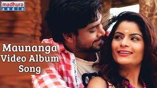 Maunanga Video Album Song | Allahbakash | Gehana Vasisth | Geetha Madhuri | Madhura Audio