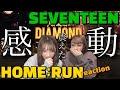 【Reaction】'HOME;RUN' MVリアクション【セブチ/SEVENTEEN/세븐틴】