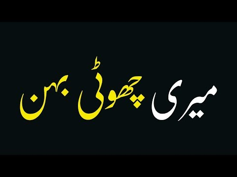 A Story Of A Brother And Little Sister | Urdu Lab