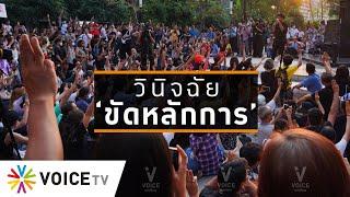 Wake Up Thailand - 'นิติศาสตร์ มช.' ก็ไม่เอาด้วย คำวินิจฉัยยุบอนาคตใหม่ที่ 'ขัดหลักการ'
