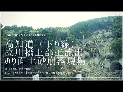 高速 道路 通行止め 北海道 NEXCO東日本 オフィシャルサイト