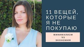 МИНИМАЛИЗМ | 11 вещей, которые я не покупаю | #13