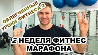 Фитнес дома. Облегченный комплекс упражнений. Фитнес марафон Алексея Динулова! Часть 2