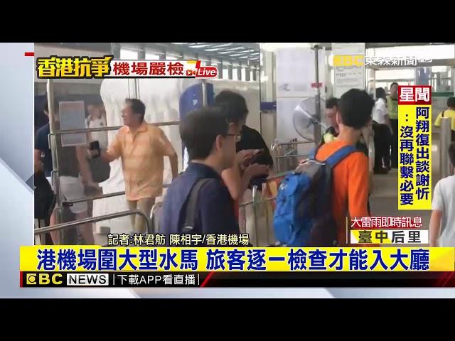 最新》港機場圍大型水馬 旅客逐一檢查才能入大廳