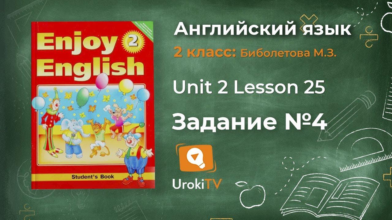 Английский язык второй класс урок 25 бибалетову