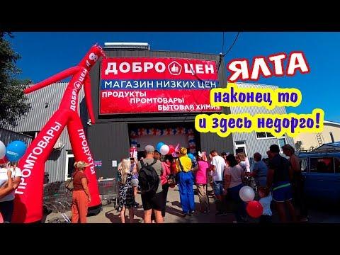 ✔Ялта 2019. Низкие Цены! Открытие магазина ДоброЦен. Цены в Крыму на продукты.