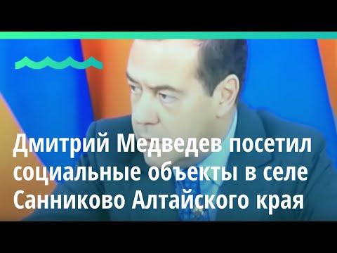 Дмитрий Медведев посетил социальные объекты в селе Санниково Алтайского края