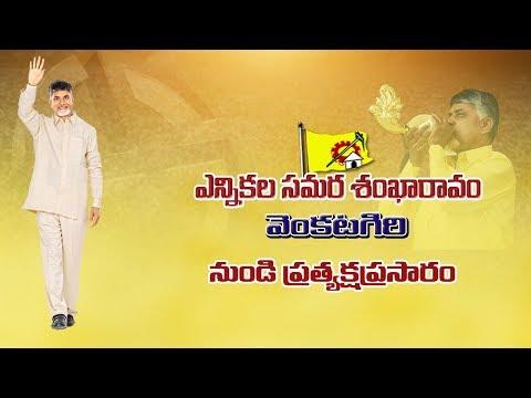 Election Campaign 2019 LIVE From Venkatagiri || GTV Telugu News