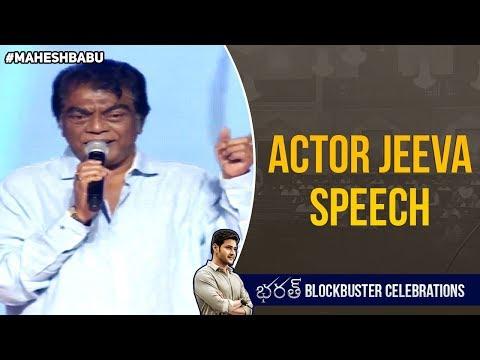 Actor Jeeva Speech | Bharat Blockbuster Celebrations | Bharat Ane Nenu | Mahesh Babu | Kiara Advani