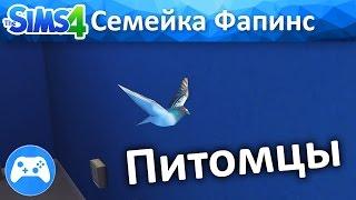 The Sims 4 Семейка Фапинс | #4 | Домашние животные