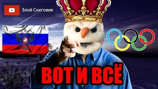 ЛЖИВАЯ ГАДИНА ЕЩЁ ДВА ГОДА ПОД БЕЛЫМ ФЛАГОМ Россия ОТСТРАНЕНА от соревнований