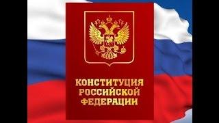 КОНСТИТУЦИЯ РФ, статья 43, пункт 1,2,3,4,5, Каждый имеет право на образование