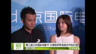 陈妍希-第三届北京国际电影节 -不二神探