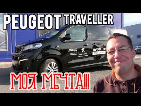 "Peugeot TRAVELLER ""МОЯ МЕЧТА"""