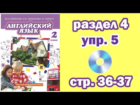 Раздел 4 - Упражнение 5 - Страница 36-37 (Английский язык 2 класс, учебник Комарова, Ларионова)