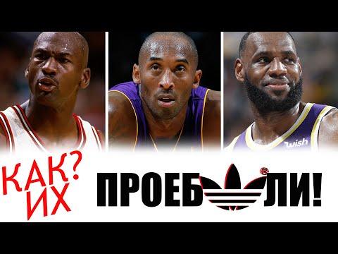 Как Адидас просрал Kobe Bryant, MJ, Lebron, Zion   Самые громкие ошибки спортивных фирм